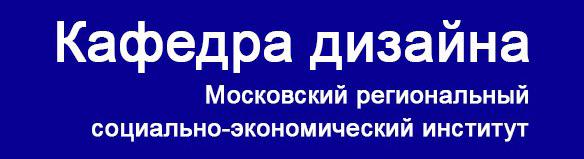 Кафедра дизайна МРСЭИ
